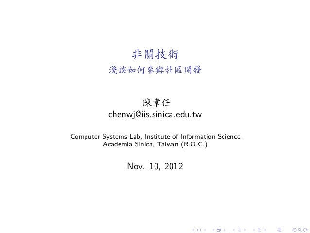 非關技術 淺談如何參與社區開發 陳韋任 chenwj@iis.sinica.edu.tw Computer Systems Lab, Institute of Information Science, Academia Sinica, Taiw...