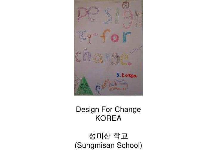 Design For ChangeKOREA성미산 학교(Sungmisan School)<br />