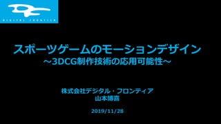 スポーツゲームのモーションデザイン ~ 3DCG 制作技術の応用可能性~