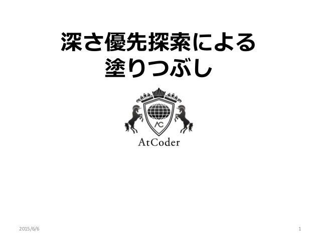深さ優先探索による 塗りつぶし 2015/6/6 1