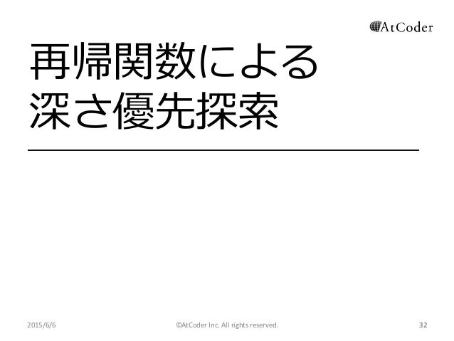 ©AtCoder Inc. All rights reserved. 32 再帰関数による 深さ優先探索 2015/6/6 32