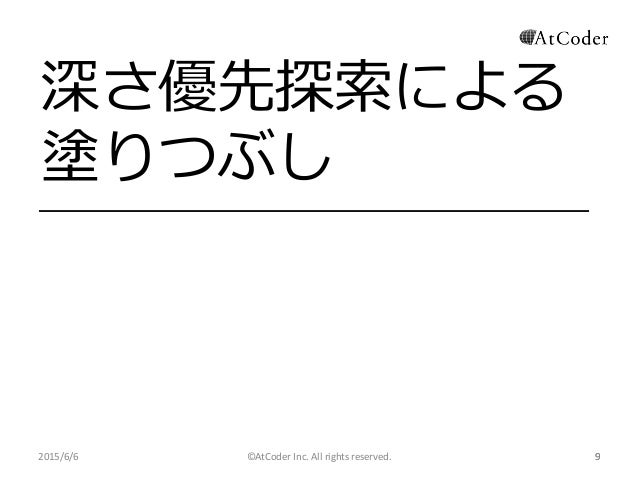 ©AtCoder Inc. All rights reserved. 9 深さ優先探索による 塗りつぶし 2015/6/6 9