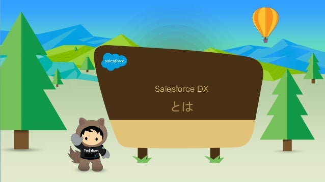 Salesforce DX とは