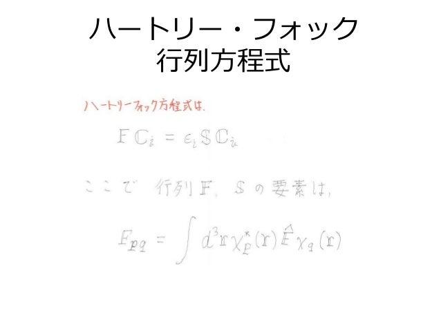 密度汎関数法 Density Functiona...
