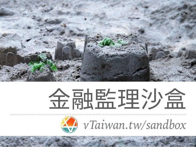 vTaiwan.tw/sandbox