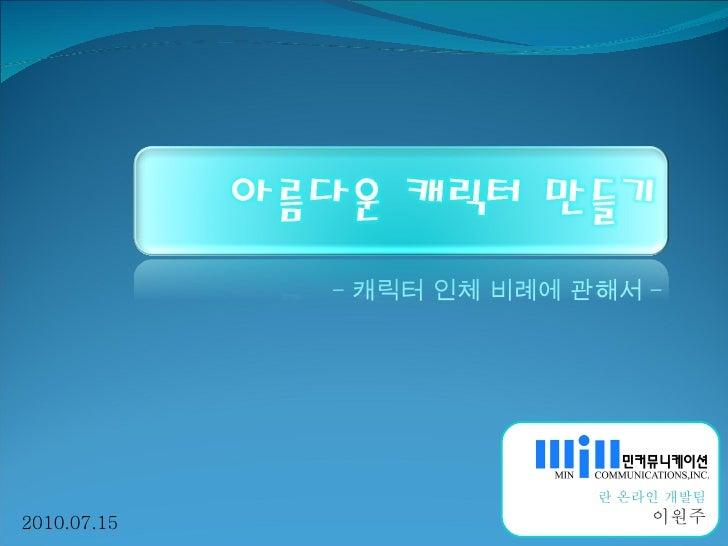 - 캐릭터 인체 비례에 관해서 - 란 온라인 개발팀 이원주 2010.07.15