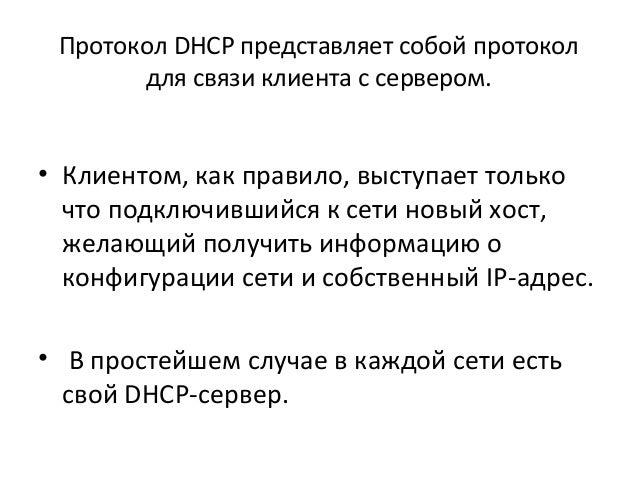 Протокол DHCP- настройка, опции
