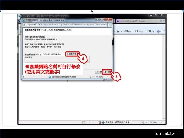 totolink.tw 5 ※無線網路名稱可自行修改 (使用英文或數字) 4