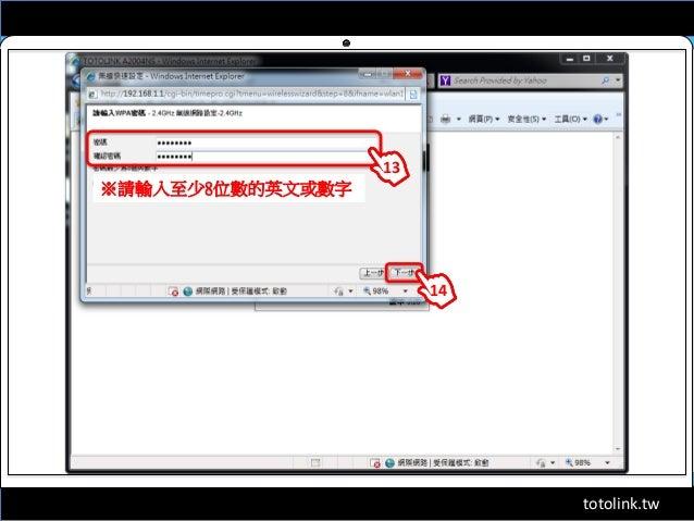 totolink.tw 14 ※請輸入至少8位數的英文或數字 13