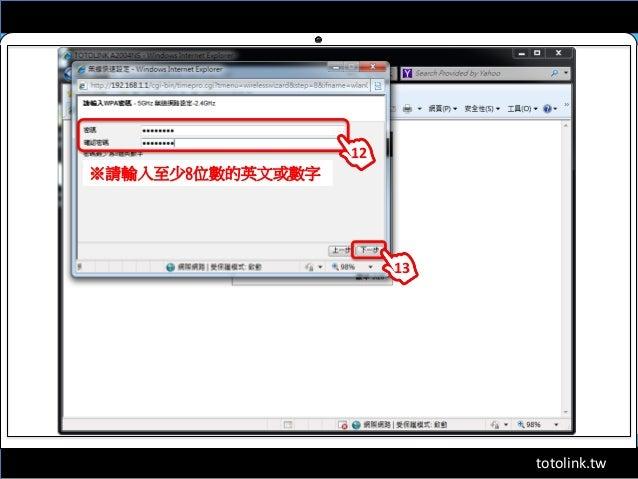 totolink.tw 13 12 ※請輸入至少8位數的英文或數字