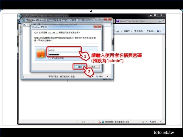 "totolink.tw 請輸入使用者名稱與密碼 (預設為""admin"") 1 2"
