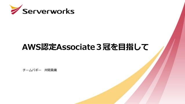 AWS認定Associate3冠を目指して チームバギー 井関貴庸