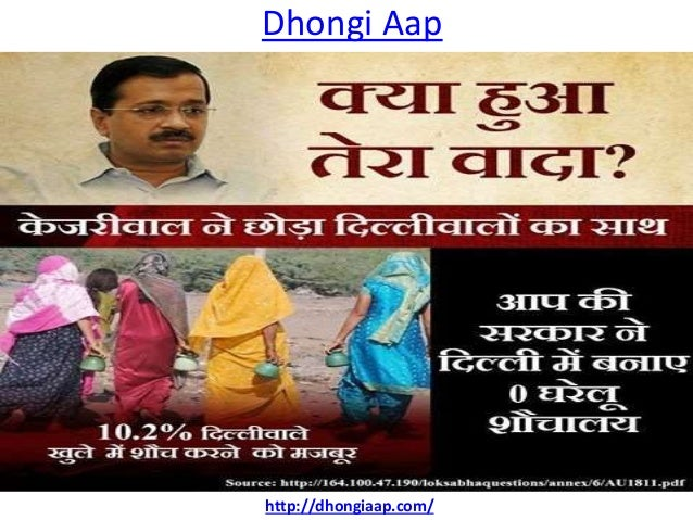 Dhongi Aap http://dhongiaap.com/