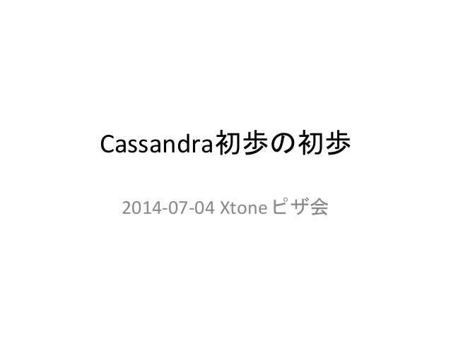 CassandraึṌ䛾ึṌ  2014-‐07-‐04  Xtone  䝢䝄