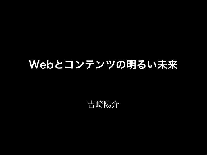 Webとコンテンツの明るい未来     吉崎陽介