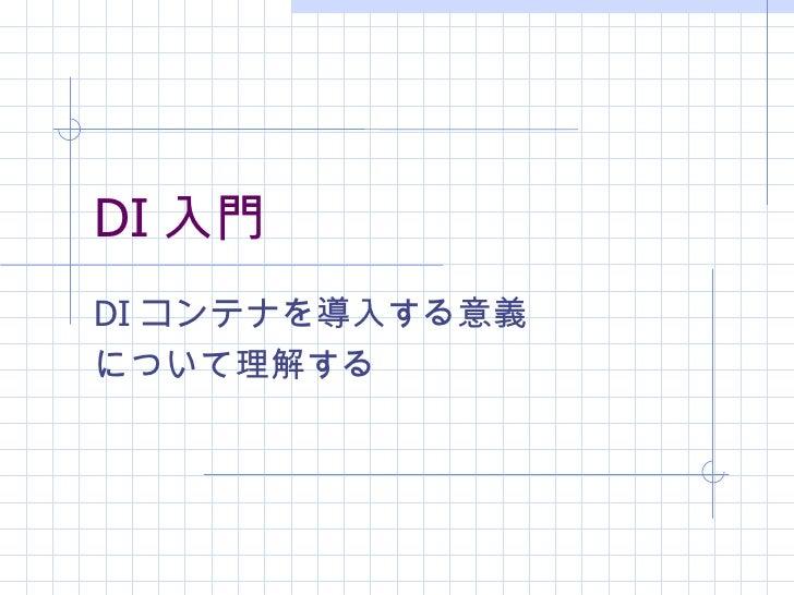 DI 入門 DI コンテナを導入する意義 について理解する