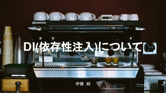 DI(依存性注入)について 伊藤 結