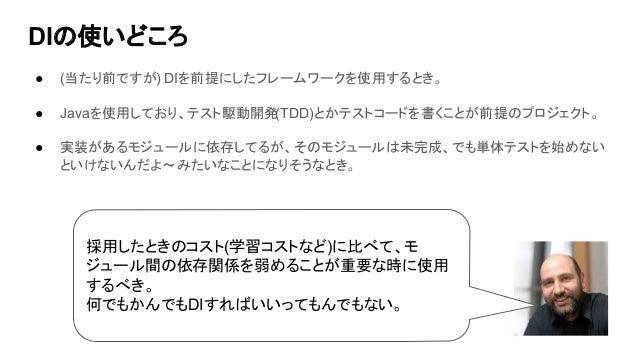 DI(依存性注入)について