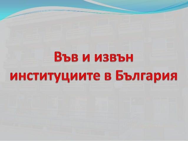 Да ви се представя Казвам се Людмила Борисова и съм на 39 години. Работя в библиотека Родина в гр. Стара Загора. От 15 год...