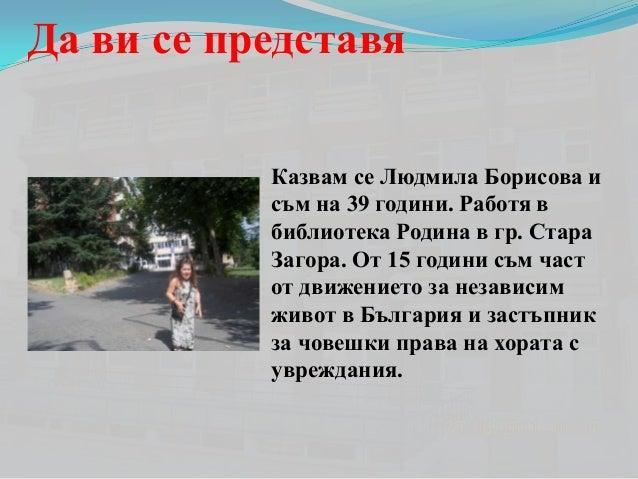 Деинституционализацията в България! Slide 2