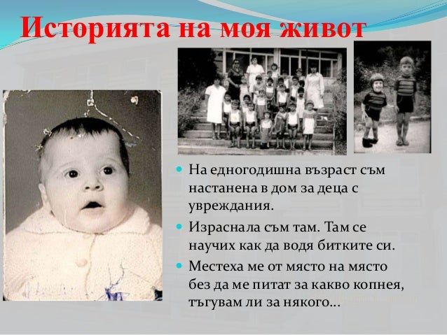 Деинституционализацията в България! Slide 3