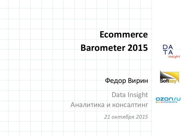 D insight AT A Ecommerce Barometer 2015 Федор Вирин Data Insight Аналитика и консалтинг 21 октября 2015
