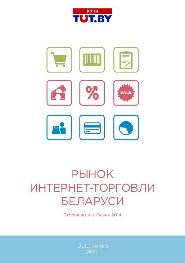 РЫНОК ИНТЕРНЕТ-ТОРГОВЛИ БЕЛАРУСИ Вторая волна. Осень 2014 Data Insight 2014