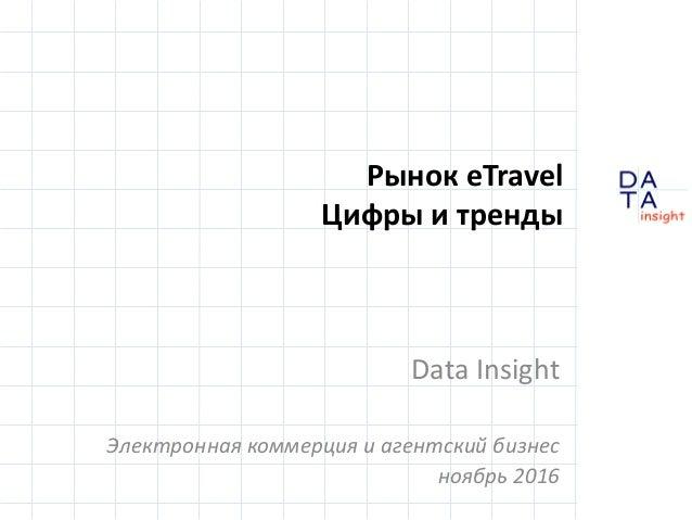 D insight AT A Рынок eTravel Цифры и тренды Data Insight Электронная коммерция и агентский бизнес ноябрь 2016