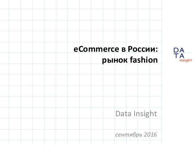 ecommerce в России рынок fashion d insight at a ecommerce в России рынок fashion data insight сентябрь 2016