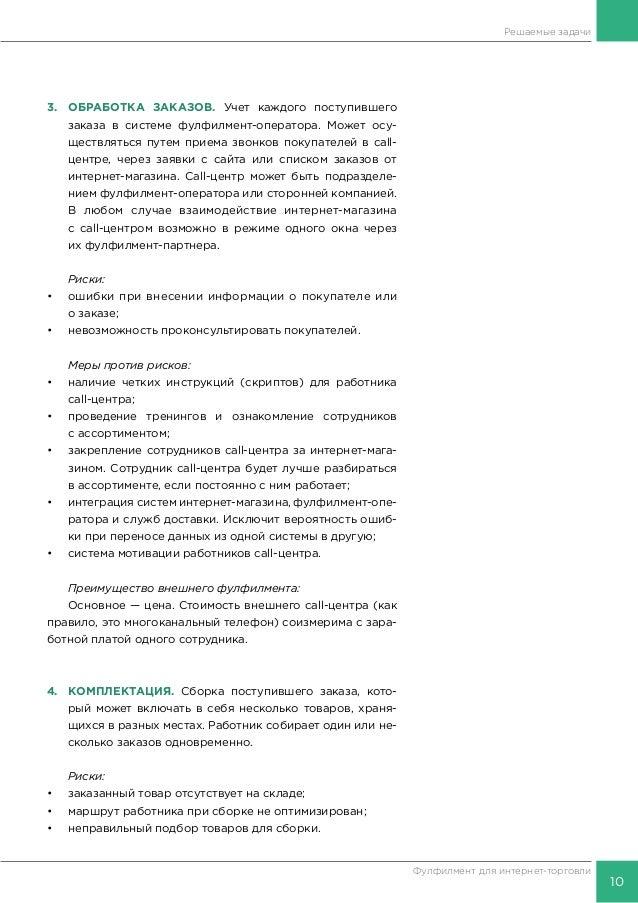 11 Фулфилмент для интернет-торговли Решаемые задачи Меры против рисков: • интеграция систем магазина и оператора. Обеспеч...