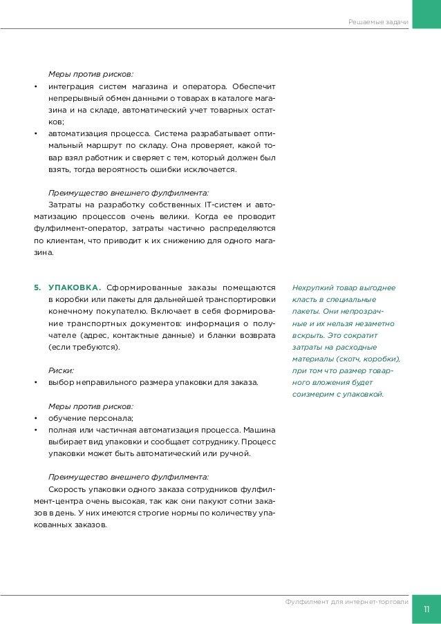12 Фулфилмент для интернет-торговли Решаемые задачи 6. ОБРАБОТКА НЕДОСТАВОК И ВОЗВРАТОВ. Недостав- ка — товар был возвращ...