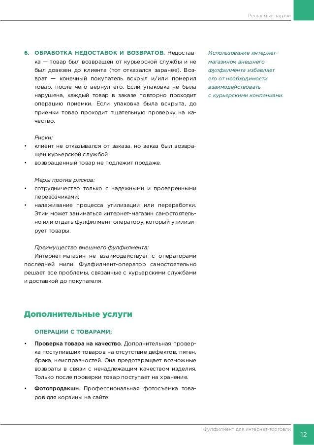13 Фулфилмент для интернет-торговли Решаемые задачи • Вкладка рекламных материалов. Перед упаковкой со- бранного заказа д...