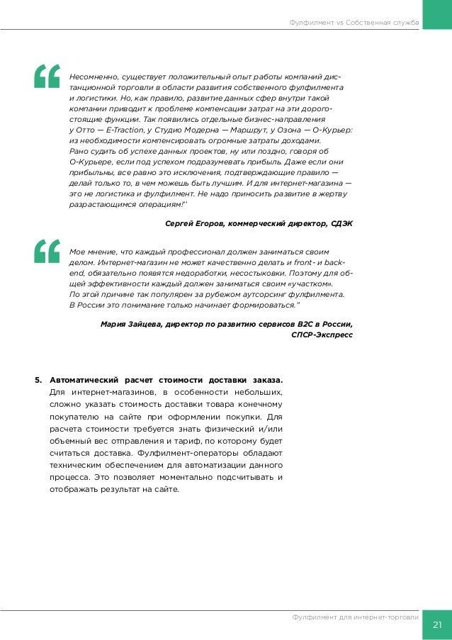 22 Фулфилмент для интернет-торговли Фулфилмент vs Собственный склад ''  Не каждый фулфилмент-оператор может похвастать на...