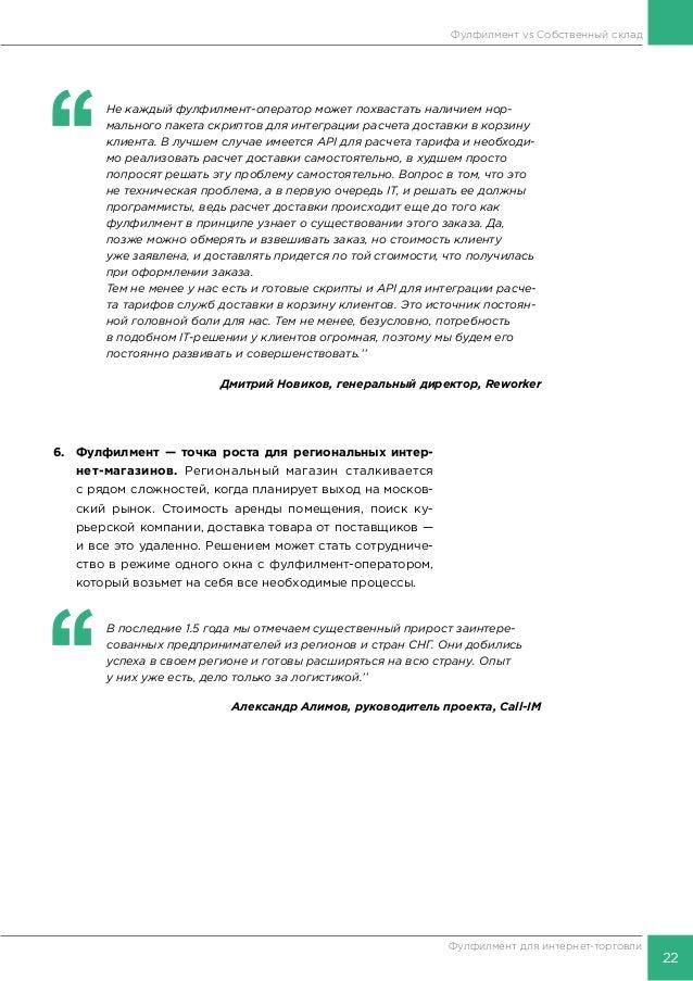 23 Фулфилмент для интернет-торговли Фулфилмент vs Собственная служба 7. Фулфилмент-оператор может предоставлять аналитику...