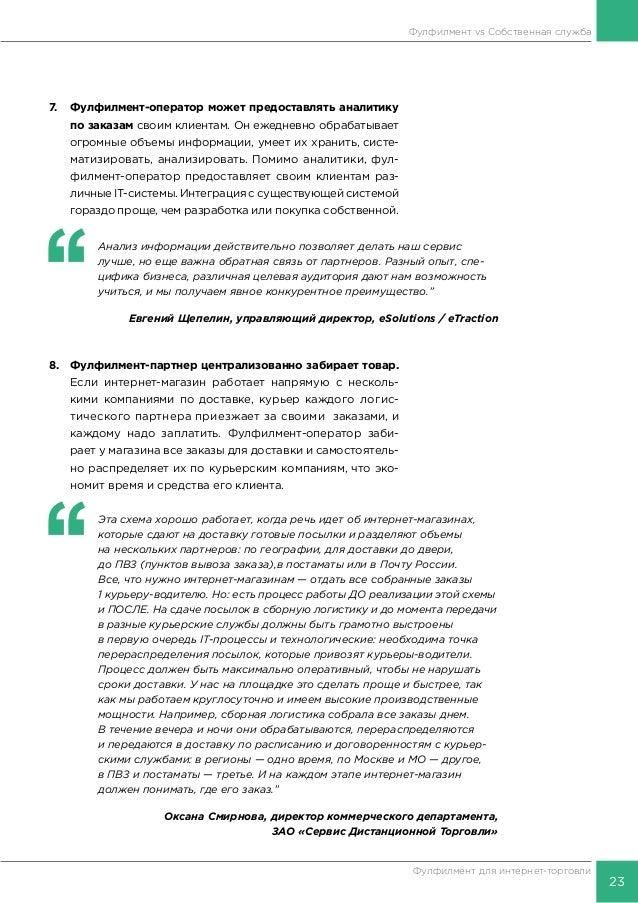 24 Фулфилмент для интернет-торговли КЕЙС Опыт небольшого интернет- магазина при выборе фулфилмент-партнера Старт проекта П...