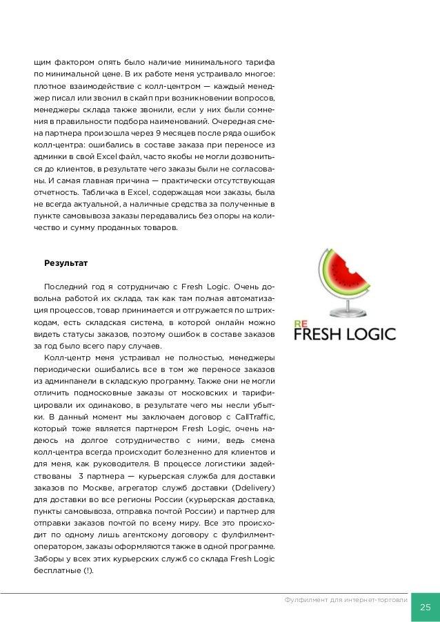 26 Фулфилмент для интернет-торговли Плюсы и минусы при работе с небольшим фулфилмент- оператором: Плюсы: 1. Фулфилмент на...