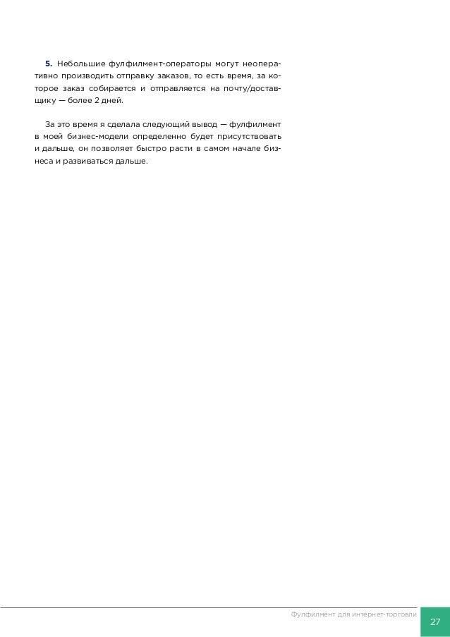 28 Фулфилмент для интернет-торговли Фулфилмент vs Собственный склад Минусы стороннего фулфилмента 1. Потеря гибкости. Час...