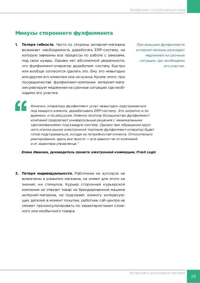 29 Фулфилмент для интернет-торговли Фулфилмент vs Собственная служба ''  Основная задача фулфилмент-оператора, так же как...