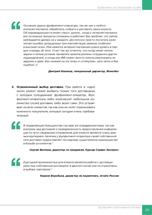 30 Фулфилмент для интернет-торговли КЕЙС Современные технологии оптимизации цепочки поставок и процесса подбора товара Кли...