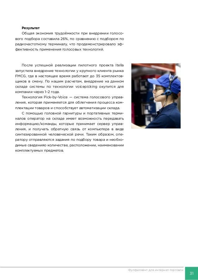 32 Международный 3PL оператор: только цифры Европейский опыт с 1638 г., сейчас в 10 странах В России с 1996 г., 3 500 сотр...