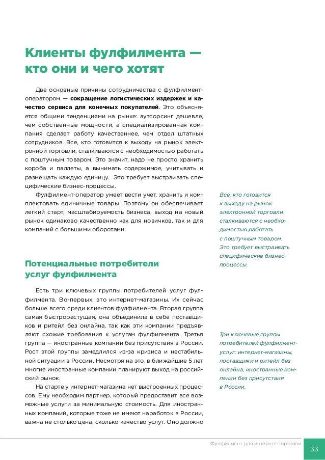34 Фулфилмент для интернет-торговли Клиенты фулфилмента — кто они и чего хотят быть высоким и отвечать политике продвижени...