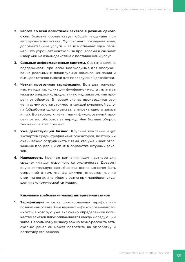 36 Фулфилмент для интернет-торговли Клиенты фулфилмента — кто они и чего хотят 2. Отсутствие явных рисков. На старте ново...