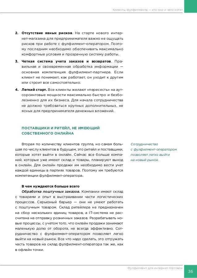 37 Фулфилмент для интернет-торговли Клиенты фулфилмента — кто они и чего хотят ИНОСТРАННЫЕ КОМПАНИИ БЕЗ ОНЛАЙНА И ОФЛАЙНА ...