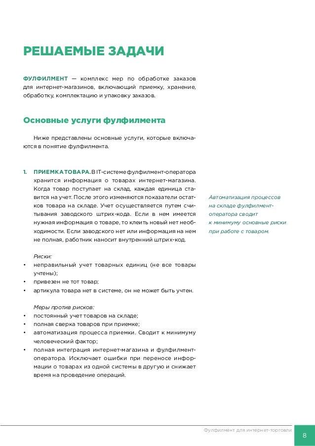 9 Фулфилмент для интернет-торговли Решаемые задачи Преимущество внешнего фулфилмента: Фулфилмент-операторы, во-первых, исп...