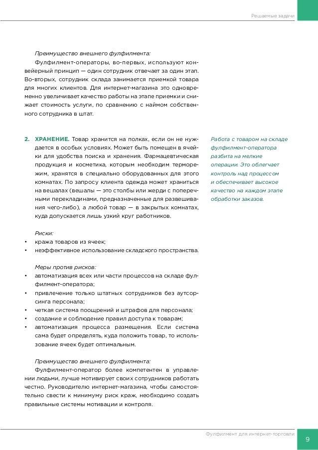 10 Фулфилмент для интернет-торговли Решаемые задачи 3. ОБРАБОТКА ЗАКАЗОВ. Учет каждого поступившего заказа в системе фулф...