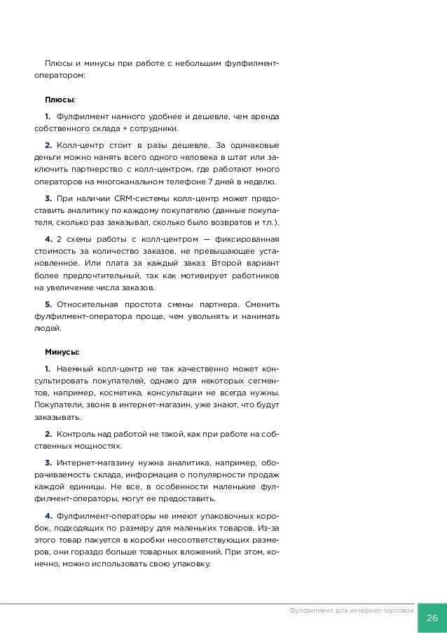 9a7422c0d08 Фулфилмент для интернет-торговли
