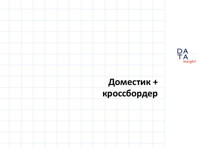 D insight AT A Доместик + кроссбордер