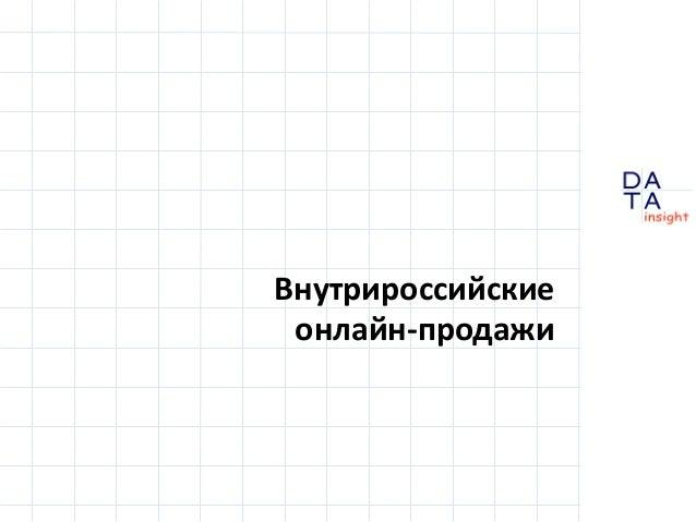 D insight AT A Внутрироссийские онлайн-продажи