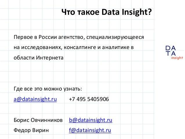 D insight AT A Первое в России агентство, специализирующееся на исследованиях, консалтинге и аналитике в области Интернета...