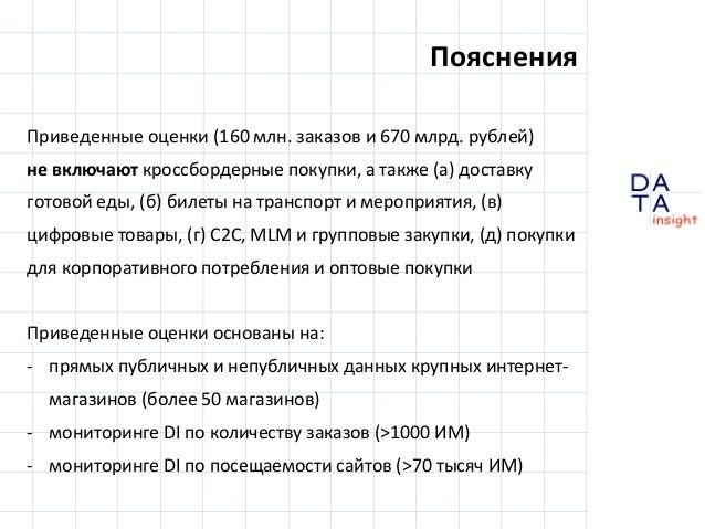 D insight AT A Приведенные оценки (160 млн. заказов и 670 млрд. рублей) не включают кроссбордерные покупки, а также (а) до...